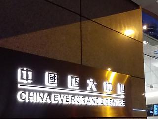 Elképesztő összegekkel tartozik a bankoknak a bajba került kínai óriás