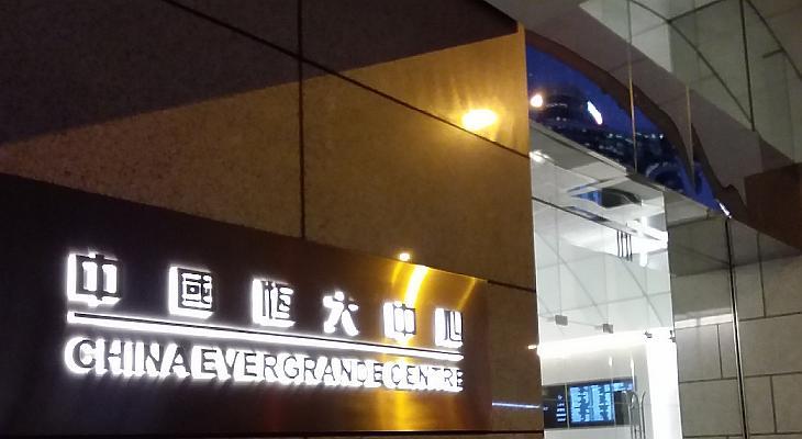 Jelentős adósságokat halmozott fel a kínai mamut a bankoknál. (Fotó: Wikimedia Commons/Double8TwoN)